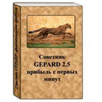 Форекс советник gepard 5.0
