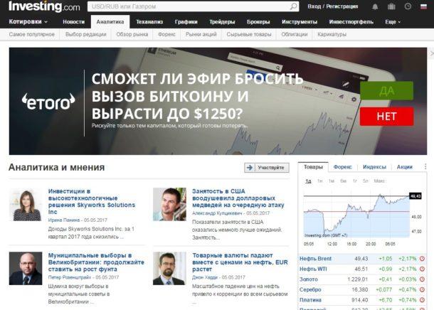 Популярный инвестиционный портал