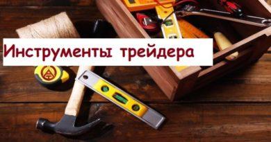 Инструменты трейдера бинарных опционов
