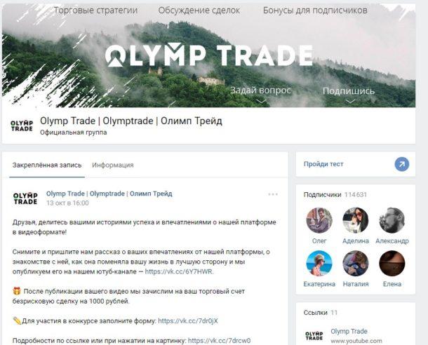 трейдинг olymp trade
