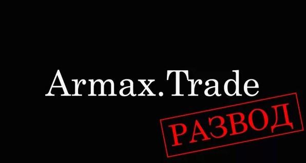 Отзывы об ARMAX Trade — мошенничество или нормальные бинарные опционы?