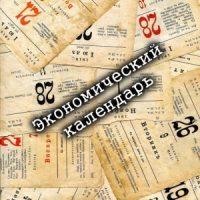 Экономический календарь Инвестинг.ком