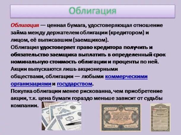 Облигация как вид долговой ценной бумаги 140