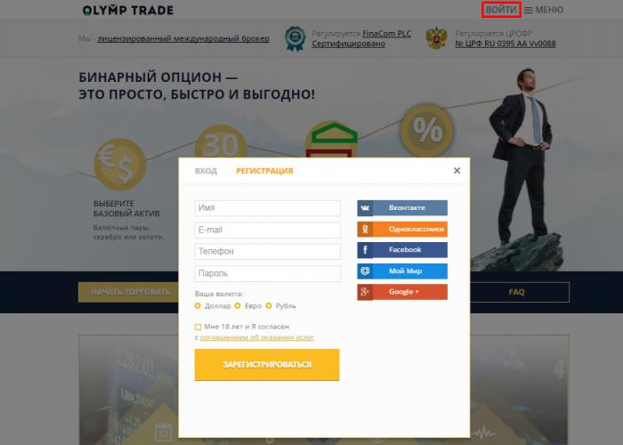 Как заработать на Олимп Трейд, реально ли можно зарабатывать на Olymp Trade с 350 рублей