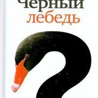Книга: Черный лебедь. Под знаком непредсказуемости