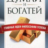 Книга: Думай и богатей