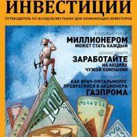 Книга: Энциклопедия успешных инвестиций