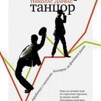 Книга: Инвестор-танцор. Как я заработал 2.000.000 $ на фондовом рынке