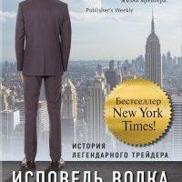 Книга: Исповедь волка с Уолл-стрит. История легендарного трейдера