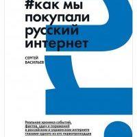 Книга: Как мы покупали русский интернет