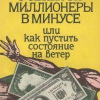 Книга: Миллионеры в минусе, или как пустить состояние на ветер