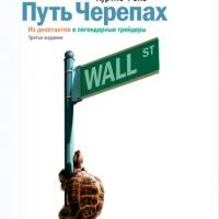Книга: Путь Черепах: Из дилетантов в легендарные трейдеры