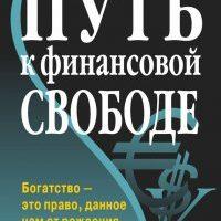 Книга: Путь к финансовой свободе. Первый миллион за семь лет
