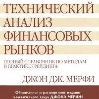 Книга: Технический анализ финансовых рынков