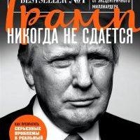 Книга: Трамп никогда не сдается