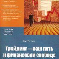 Книга: Трейдинг — ваш путь к финансовой свободе