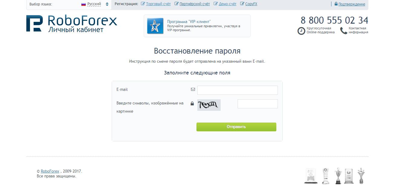 Забыл пароль форекс курс йены онлайн на форекс