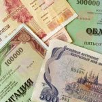 Ликвидность облигаций